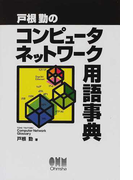 戸根勤のコンピュータネットワーク用語事典
