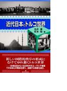近代日本とトルコ世界 (慶応義塾大学地域研究センター叢書)