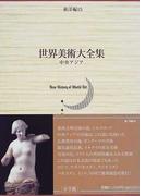世界美術大全集 東洋編 第15巻 中央アジア