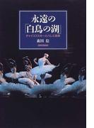 永遠の「白鳥の湖」 チャイコフスキーとバレエ音楽