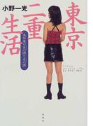東京二重生活 風俗嬢の「昼の顔」と「夜の顔」