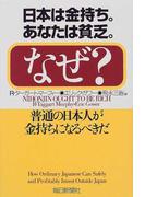 日本は金持ち。あなたは貧乏。なぜ? 普通の日本人が金持ちになるべきだ