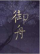 速水御舟大成 3 昭和編