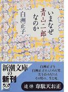 いまなぜ青山二郎なのか (新潮文庫)(新潮文庫)