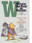 クマのプーさんと学ぶ成功の法則 あなたとプーと仲間たちが、人生でもっとも重要な課題を習得するお話