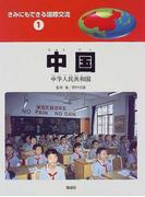 きみにもできる国際交流 1 中国