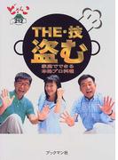 THE・技盗む! 札幌テレビどさんこワイド212 家庭でできる本格プロ料理