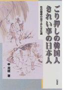 ごり押しの韓国人きれい事の日本人 在日韓僑の目でみた文化論