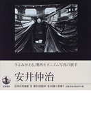 日本の写真家 9 安井仲治