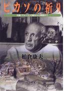 ピカソの祈り 名画〈ゲルニカ〉の誕生から帰郷まで (小学館ライブラリー)