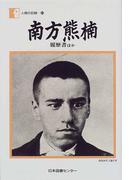 南方熊楠 履歴書ほか (人間の記録)