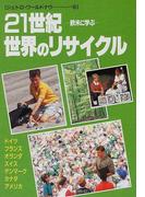 21世紀・世界のリサイクル 欧米に学ぶ (ジェトロ・ワールドナウ)