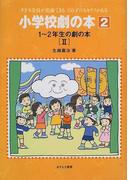 小学校劇の本 クラス全員が出演できるどの子にもセリフがある 2 1〜2年生の劇の本 2