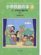 小学校劇の本 クラス全員が出演できるどの子にもセリフがある 3 3〜4年生の劇の本 1