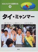 きみにもできる国際交流 4 タイ・ミャンマー