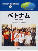 きみにもできる国際交流 6 ベトナム