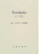 ノルデステ ブラジル北東部の風土と土地利用