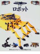 ロボット 限りなく自立するマシンを模型断面でみる (しくみ発見博物館)