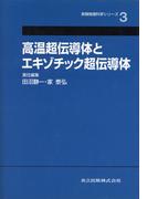 高温超伝導体とエキゾチック超伝導体 (実験物理科学シリーズ)