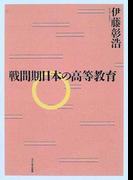 戦間期日本の高等教育