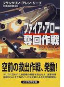 ファイア・アロー奪回作戦 (ハヤカワ文庫 NV)(ハヤカワ文庫 NV)