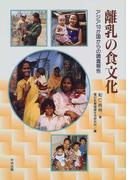 離乳の食文化 アジア10か国からの調査報告