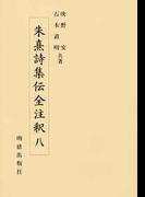 朱熹詩集伝全注釈 8