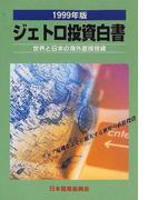 ジェトロ投資白書 世界と日本の海外直接投資 1999年版 アジア危機をよそに拡大する世界の直接投資