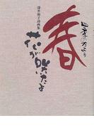 春花が咲いたよ 深井和子詩画集 (四季のたより)