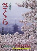 大和路さくら (京都書院アーツコレクション 写真)