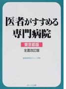 医者がすすめる専門病院 東京都版 全面改訂版
