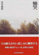 慟哭 (創元推理文庫)(創元推理文庫)