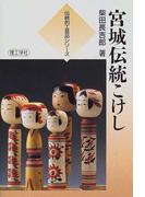 宮城伝統こけし (伝統的工芸品シリーズ)