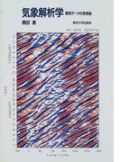 気象解析学 観測データの表現論