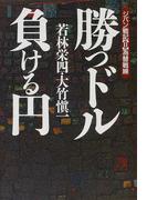 勝つドル・負ける円 (ジパン戦記)