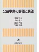 公益事業の評価と展望 (青山学院大学総合研究所経営研究センター研究叢書)
