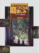庭づくりの愉しみ アイデア園芸104 (これからのガーデニング)