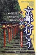 京都へ行こう 味・遊・歩・買・泊とっておきお得ガイド