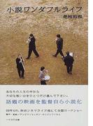 小説ワンダフルライフ (ハヤカワ文庫 JA)(ハヤカワ文庫 JA)