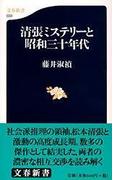 清張ミステリーと昭和三十年代 (文春新書)(文春新書)