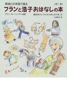 英語と日本語で語るフランと浩子おはなしの本 第1集