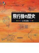 飛行機の歴史