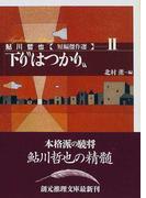 """下り""""はつかり"""" (創元推理文庫)(創元推理文庫)"""