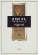 法然を読む 「選択本願念仏集」講義 (角川叢書)