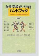 女性学教育/学習ハンドブック ジェンダー・フリーな社会をめざして 新版