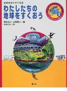 わたしたちの地球をすくおう 地球全体がわかる本 (わたしたちの生きている地球)