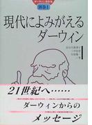 ダーウィン著作集 別巻1 現代によみがえるダーウィン