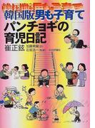 韓国版男も子育てパンチョギの育児日記