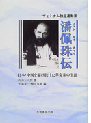 ヴェトナム独立運動家潘佩珠伝 日本・中国を駆け抜けた革命家の生涯