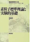 素粒子標準理論と実験的基礎 (朝倉物理学大系)